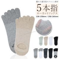五本指ソックス 3足セット レディース メンズ 5本指靴下 蒸れにくい 重ね履き 冷え取り 冷え性予防 水虫予防 無地 女性 男性 紳士 ポイント消化