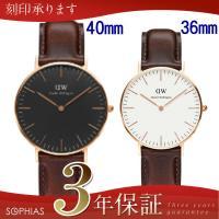■Daniel Wellington ダニエル ウェリントン ペア腕時計 40mm Classic ...