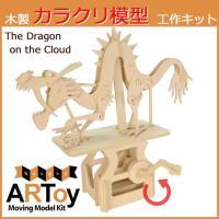 ●アートイ artoy はイギリスのオートマタ(からくり人形)デザイナー、キースニューステッド(Ke...