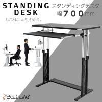 【STANDING DESK 幅700mmタイプ】  ■ 簡単なレバー操作で約42cmの高さ調節がで...