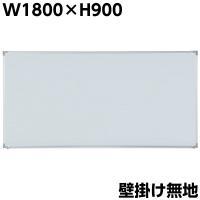 【板面サイズ】 W1800×H900 (mm)  【材質】 板面:スチール フレーム:アルミ 粉受:...
