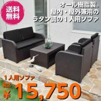 【サイズ】 W650×D640×H770 SH390(mm)  【材質】 本体/PP樹脂成型品 クッ...