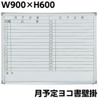 【板面サイズ】 W900×H600 (mm)  【材質】 板面:スチール フレーム:アルミ 粉受:ア...