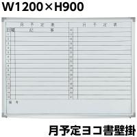 【板面サイズ】 W1200×H900 (mm)  【材質】 板面:スチール フレーム:アルミ 粉受:...