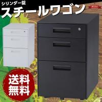 【サイズ】 W394×D550×H616(mm)  【材質】 本体:スチール粉体塗装 取手:ABS樹...