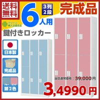 【外寸サイズ】 W900×D515×H1790 (mm) 個室数6  【内寸サイズ(1室)】 W24...