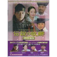 ■タイトル:伝説の故郷 DVD-BOX■監督:■出演者:キム・レウォン、ソン・ユナ、アン・ジェモ、キ...