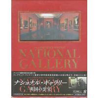 ■タイトル:ナショナル・ギャラリー 英国の至宝 初回限定生産 ■監督:フレデリック・ワイズマン ■出...