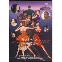 ■タイトル:Last Dance ラストダンス -離婚式- ■監督:向井寛 ■出演者:大河内奈々子、...