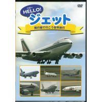 ■タイトル:HELLO! ジェット 飛行機で行こう 世界旅行 ■監督: ■出演者: ■JANコード:...