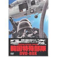 ■タイトル:韓国特殊部隊 DVD-BOX ■監督: ■出演者: ■JANコード:4539373011...