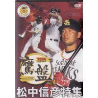 ■タイトル:2006福岡ソフトバンクホークス公式DVD鷹盤松中信彦 ■監督: ■出演者: ■JANコ...