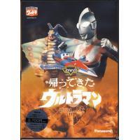 ■タイトル:DVD帰ってきたウルトラマン vol.8  ■監督: ■出演者:榊原るみ、団次郎、岸田森...