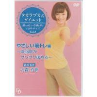 タカラヅカ式ダイエット 願えば叶う 奇跡を呼ぶマヨササイズ Vol.2「やさしい筋トレ」編 体脂肪がグングン落ちる (DVD)