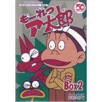 中古 もーれつア太郎 DVD-BOX2 デジタルリマスター版 (DVD)