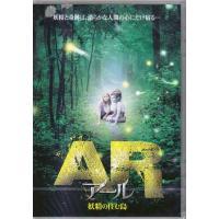 ■タイトル:AR-アール/妖精の住む島 ■監督:ポール・マシューズ ■出演者:コービン・バーンセン、...