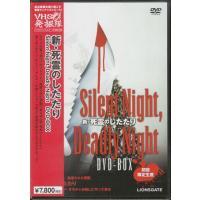 ■タイトル:新 死霊のしたたり Silent Night, Deadly Night DVD-BOX...