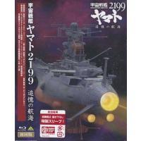 ■タイトル:宇宙戦艦ヤマト2199 追憶の航海 ■監督:出渕裕 ■出演者:桑島法子、山寺宏一、千葉繁...
