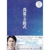 ■タイトル:真夏の方程式 Blu-rayスペシャルエディション ■監督:西谷弘 ■出演者:塩見三省、...