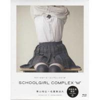 """■タイトル:SCHOOLGIRL COMPLEX """"M"""" ■監督:青山裕企 ■出演者: ■JANコー..."""