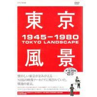 ■タイトル:東京風景 DVD-BOX ■監督: ■出演者: ■JANコード:498801389724...
