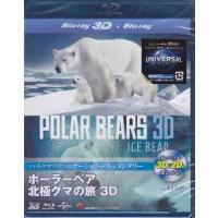 ■タイトル:ポーラーベア/北極グマの旅 3D ■監督: ■出演者: ■JANコード:49881021...