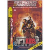 ■タイトル:スパイキッズ2 失われた夢の島 ■監督:ロバート・ロドリゲス ■出演者:アントニオ・バン...