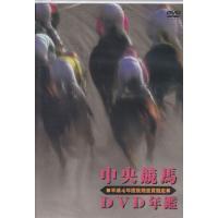 ■タイトル:中央競馬DVD年鑑 平成4年度後期重賞競走 ■監督: ■出演者: ■JANコード:498...