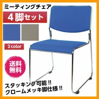 【サイズ】 W470×D525×H745(mm) SH420(mm)  【材質】 背/PP樹脂成型品...