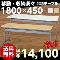 【サイズ】 W1800×D450×H700(mm) 脚内側寸法 W1690(mm) スタック時全長高...