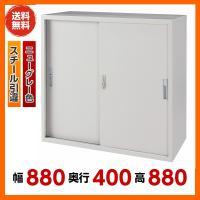 【サイズ】 W880×D400×H880(mm)  【カラー】 ニューグレー色  【材質】 本体/ス...