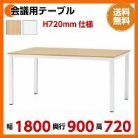 【高さ720mm仕様の所以】 ■ 現在、オフィスで働いてる人の平均身長は、700mmを標準的な机の高...
