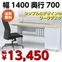 【サイズ/外寸】 W1400×D700×H700 (mm)  【材質】 天板:18mm厚パーティクル...