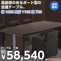 【サイズ】  W1800×D1100×H720(mm)   【カラー】  ダークブラウン   【材質...