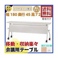 【サイズ】 W1800×D450×H720(mm)  【天板カラー】 NA:ナチュラル WH:ホワイ...