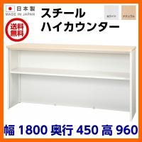 【サイズ(外寸)】 W1800×D450×H960 (mm)  【天板カラー】 ホワイト色/ナチュラ...