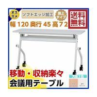 【サイズ】 W1200×D450×H720(mm)  【天板カラー】 NA:ナチュラル WH:ホワイ...
