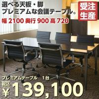 【サイズ】 W2100×D900×H720(mm)   【天板カラー】 BGL:ブラックグロスライン...