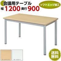 【サイズ】 W1200×D900×H700(mm)  【重量】 22.0kg  【材質】 天板:26...