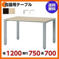 【サイズ】 W1200×D750×H700(mm)  【重量】 28.0kg  【材質】 天板:16...