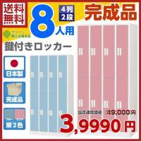 【外寸サイズ】 W900×D515×H1790 (mm) 個室数8  【内寸サイズ(1室)】 W17...