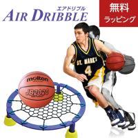 エアドリブル(AirDribble)   ◆バスケット上達には自主練が不可欠。でも、音がうるさく...