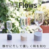 砂時計 5分 フロウズ シンプルでおしゃれな雰囲気