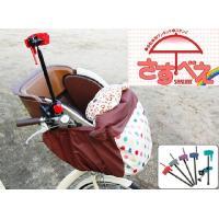 自転車に、車いすに、ベビーカーに!色々な所に取り付けられてしかもワンタッチタイプだから簡単装着。 メ...