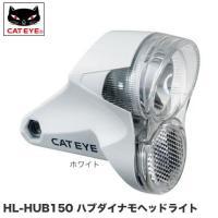 【アウトレット品】【CATEYE】キャットアイ HL-HUB150 ハブダイナモ用ヘッドライト ホワ...