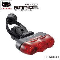 【CATEYE】キャットアイ RAPID 3 AUTO ラピッド3オート TL-AU63 視認性の高...