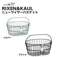 【アウトレット品】RIXEN&KAUL(リクセン&カウル)  ニューワイヤーバスケッ...