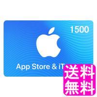 【翌営業日迄にコード通知専用商品】 App Store & iTunes ギフト 1500円