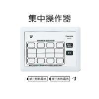 ECE3251 パナソニック ワイヤレスサービスコール YOBION 集中操作器 [ ECE3251 ]|soshiyaru