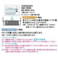 ECE3251 パナソニック ワイヤレスサービスコール YOBION 集中操作器 [ ECE3251 ]|soshiyaru|02